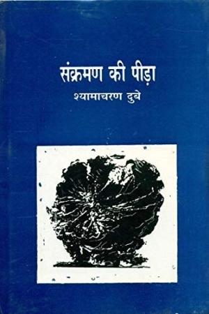 Sankraman Ki Peera