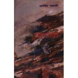 Yatra Chakra