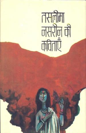 Taslima Nasrin Ki Kavitayen