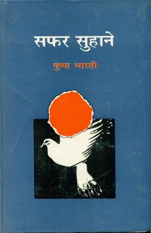 Safar Suhane