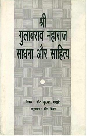Shri Gulabrav Maharaj : Sadhana Aur Sahitya
