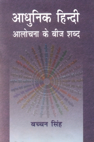 Aadhunik Hindi Alochana Ke Beej Shabd