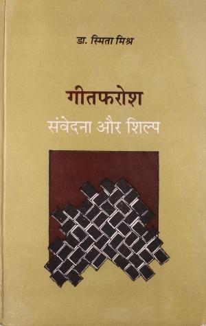 Geet farosh : Samvedana Aur Shilp
