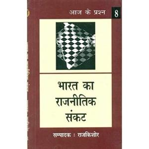 Bharat Ka Rajneetik Sankat