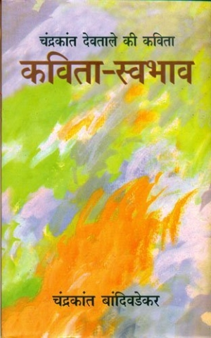 Chandrakant Devtale Ki Kavita:KavitaSwabhav