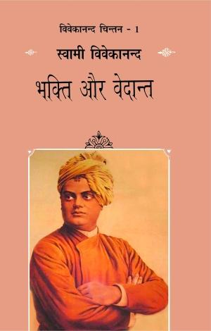 Bhishm Sahani: Vyakti Aur Rachna