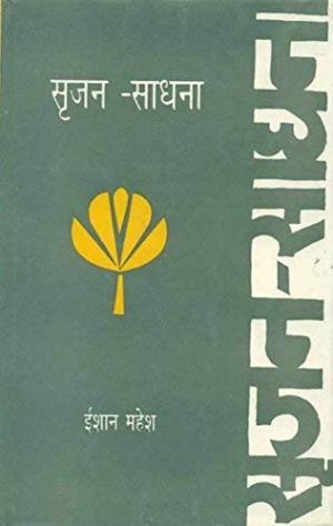 Srijan Sadhna