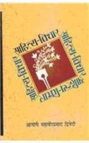 Sahitya Vichar