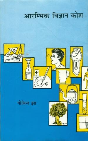 Arambhik Vigyan Kosh