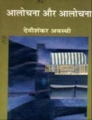 Alochna Aur Alochna