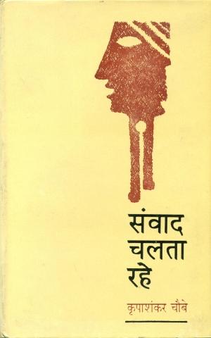 Samwad Chalta Rahe