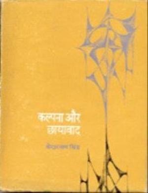 Kalpana Aur Chhayavad