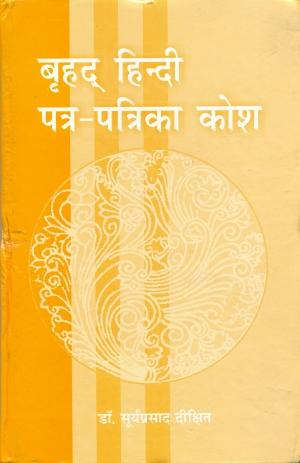 Brahad Hindi Patra Patrika Kosh