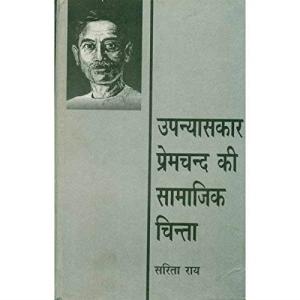 Upanyaskar Premchand Ki Samajik Chinta