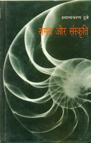 Samay Aur Sanskriti