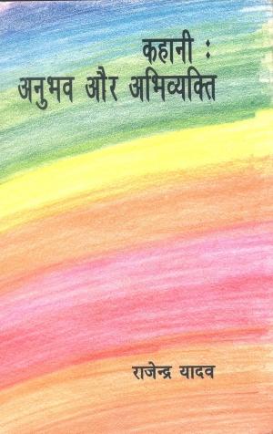 Kahani : Anubhav Aur Abhivyakti