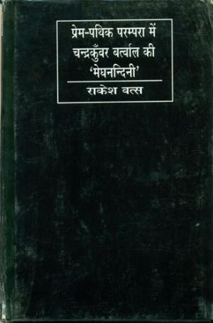 PremPathik Parampara Mein Chandra Kunvar Bartval Ki