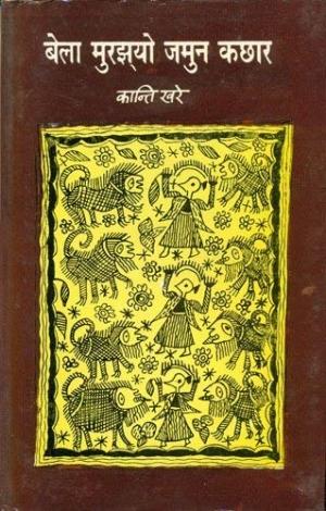 Bela Murjhyo Jamun Kachhar