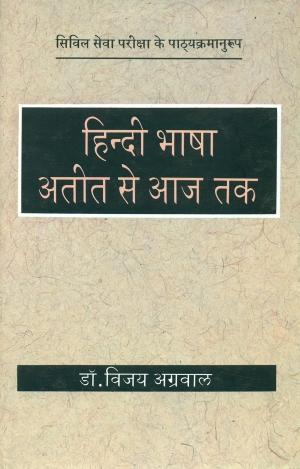 Hindi Bhasha : Atteet Se Aaj Tak