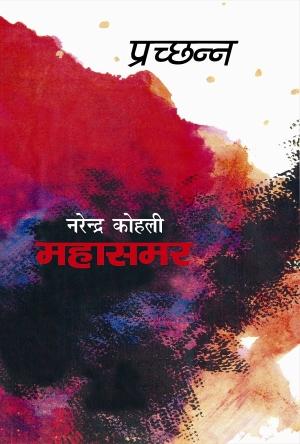 Prachchhann : Mahasamar6