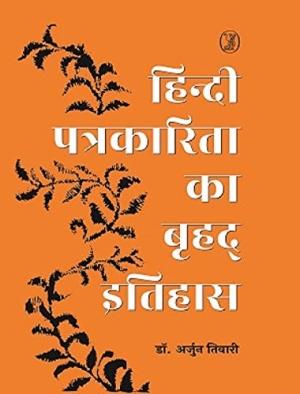 Hindi Patrakarita Ka Brihad Itihas