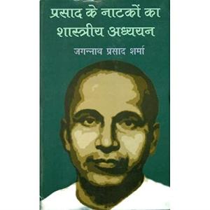 Prasad Ke Natakon Ka Shastriya Adhyayan