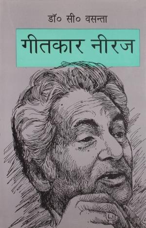 Geetkar Neeraj