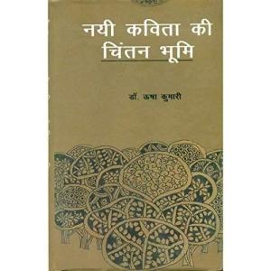 Nai Kavita Ki Chintan Bhoomi
