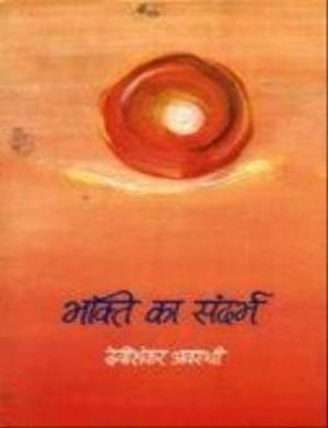 Bhakti Ka Sandrbh