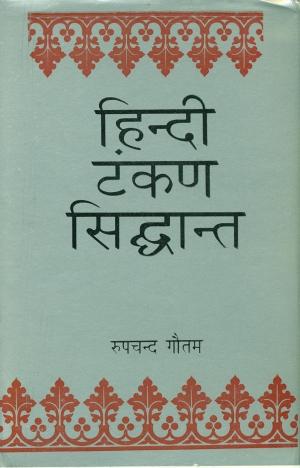 Hindi Tankan Siddhanta