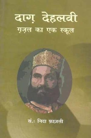 Dagh Dehalvi (Ghazal Ka Ek School)