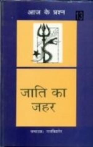 Jaati Ka Jahar