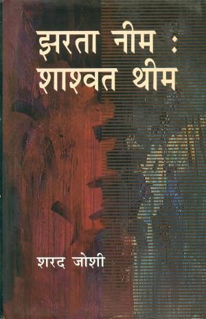 Jharta Neem : Shashwat Theem