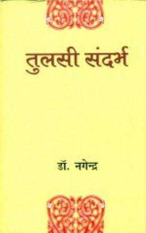 Tulsidas Sandarbh