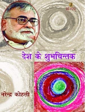Desh Ke Shubhchintak Vyangya-1