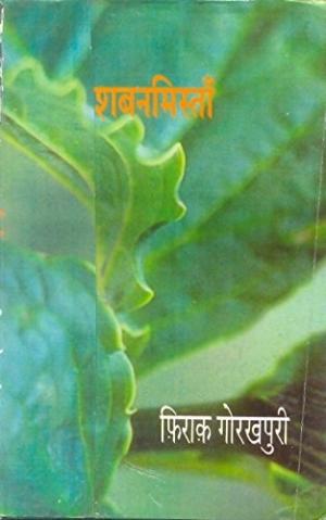 Shabnamistan