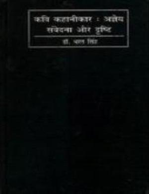 Kavi Kahanikar Agyay Aur Muktibodh : Samvedna Aur Drishti