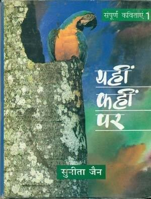 Yahin Kahin Par 1 (3 SET )