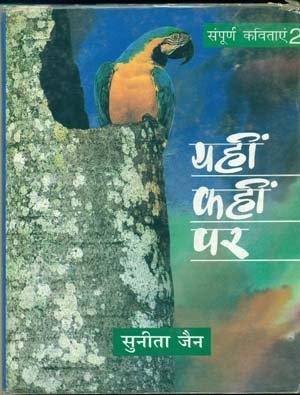 Yahin Kahin Par 2 (3 SET )