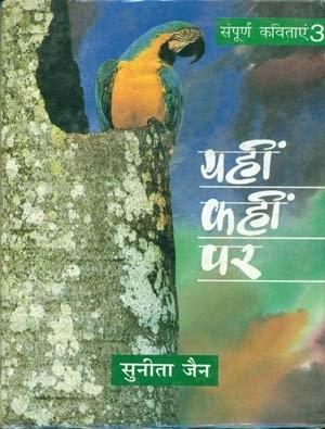 Yahin Kahin Par 3 (3 SET )