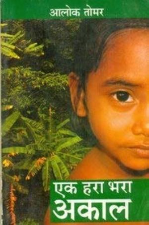 Ek Hara Bhara Akaal