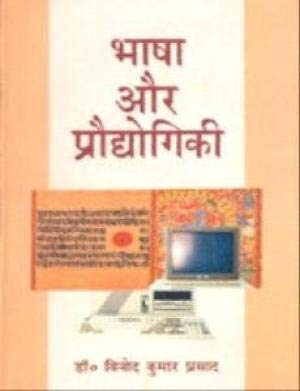 Bhasha aur Praudyogiki