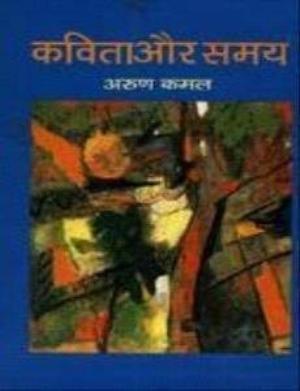 Kavita Aur Samay