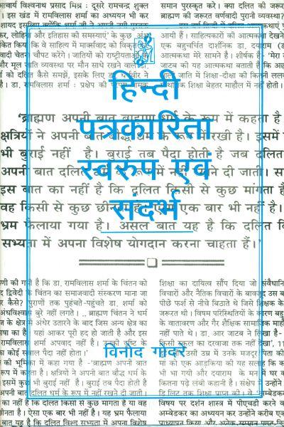 Hindi Patrakarita : Swaroop Evam Sandarbh