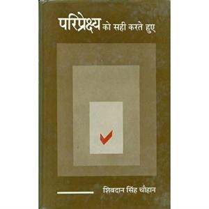 Priprekshya Ko Sahi Karte Huye