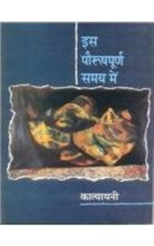 Is Paurushpoorn Samay Mein