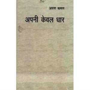 Apni Keval Dhar