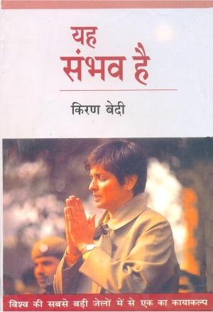 Yah Sambhav Hai