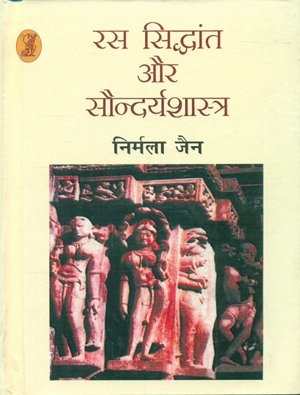 Ras  Siddhant Aur Saundarya Shastra