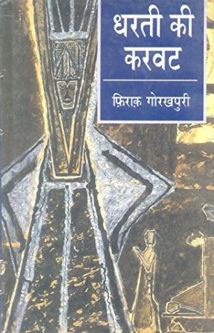 Dharti Ki Karvat